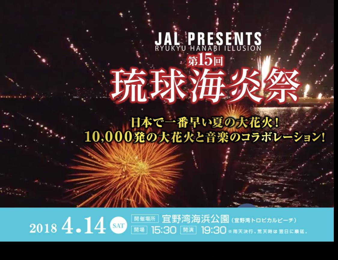 日本で一番早い夏の大花火!10000発の大花火と音楽のコラボレーション!JAL presents 第15回 琉球海炎祭