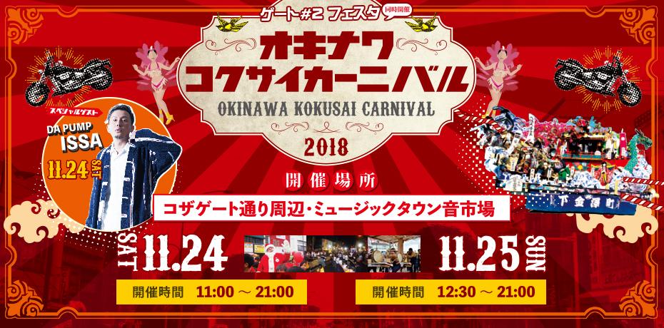 オキナワコクサイカーニバル2018