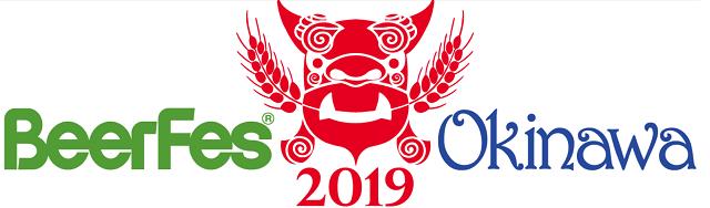 ビアフェス沖縄2019