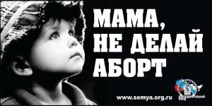 RUSSIA. ABORTI DIMEZZATII  IN 4  ANNI
