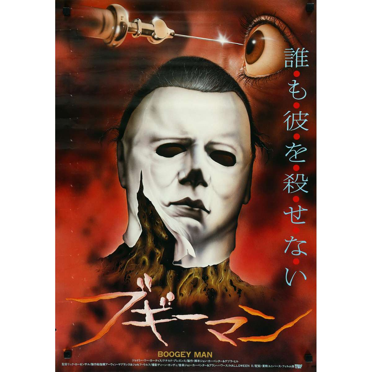 halloween ii japanese movie poster 1981 john carpenter jamie lee curtis