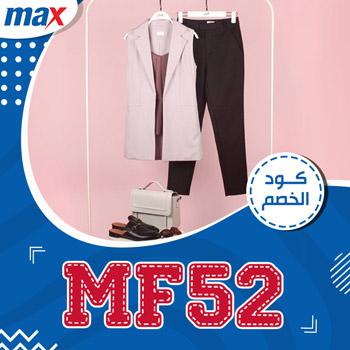 فروع سيتي ماكس 2019 انسخ الكود Mf52 الان