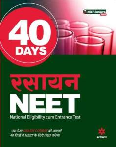 NEET - Rasayan (40 Days)