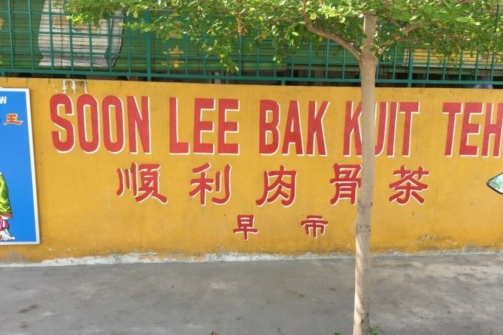 Soon Lee Bak Kut Teh