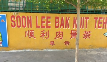 Soon Lee Bak Kut Teh