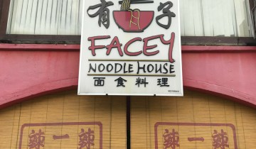 Facey Noodle House