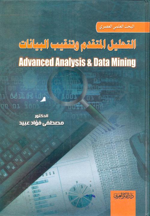 تطبيقات تنقيب البيانات - غلاف كتاب التحليل المتقدم وتنقيب البيانات