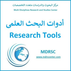 أدوات البحث العلمي - الملاحظة - الاستبيان - المقابلة - الاختبارات