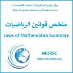قوانين الرياضيات - ملخص شامل للقوانين مع الشرح