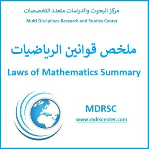 ملخص قوانين الرياضيات