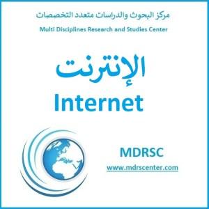 شبكة الإنترنت