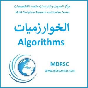 الخوارزميات - تعريفها وتصميمها وتحليلها وتصنيفاتها