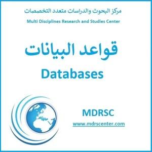 قواعد البيانات - تعريفها وأنواعها وخطوات تصميمها