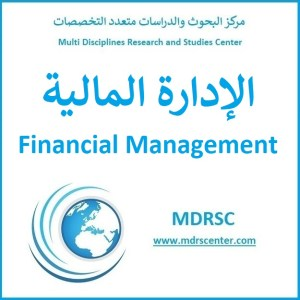 الإدارة المالية - تنظيمها، وظيفتها، أهدافها، تعظيم القيمة الحالية، السيولة، الربحية، العائد على الاستثمار، والسياسات المالية