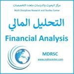التحليل المالي وأهدافه ومنهجيته ومعاييره وأدواته