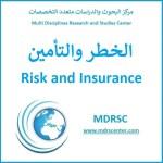 الخطر والتأمين – الأصول العلمية والعملية