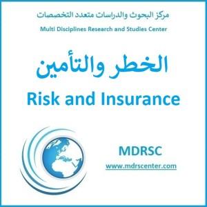 الخطر والتأمين