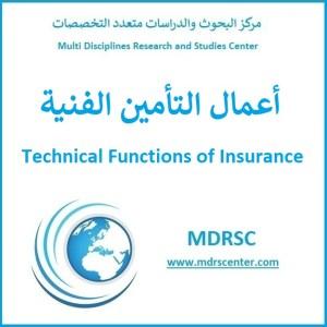 أعمال التأمين الفنية - التسويق - دراسة الأخطار - تسعير التأمين