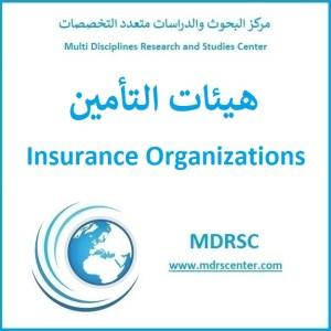 هيئات التأمين