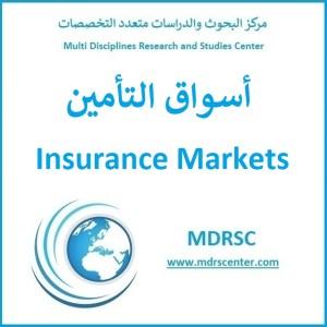 أسواق التأمين