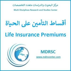 أقساط التأمين على الحياة