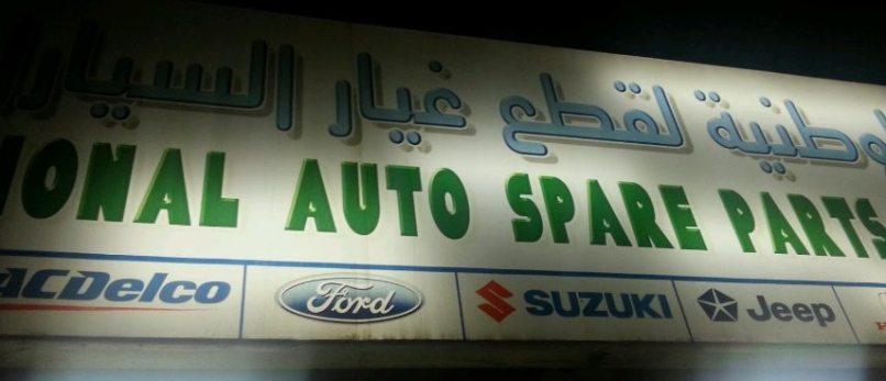 National Auto Spare Parts Reviews