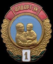 Mongolian Medal: 'Aldart Ekh' -- Renowned Mother, First Class