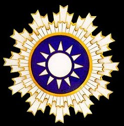 The medal features the national emblem, a white sun in a blue sky, and streaks of gold on the border.  This order was instituted in 1929 and has no ranks.
