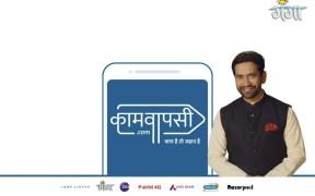 BIG Ganga Nirahua as a brand ambassador for KaamWapasi initiative