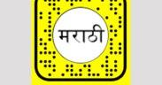 Learn Marathi through 'Learn Marathi' Lens by Atit Kharel