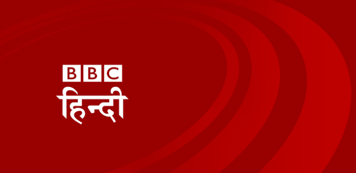 BBC हिंदी सेवा के 78 साल पूरे होने पर एक ...