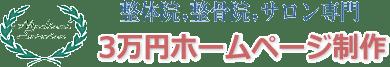 3万円でホームページを制作|整体院・整骨院・エステサロン専門  写真&動画撮影|メディカル・サービスジャパン