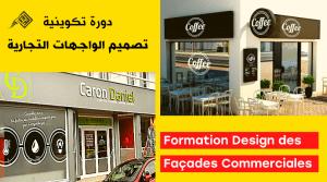 Conception des façades commerciales