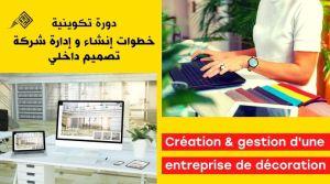 comment créer une entreprise de design d'intérieur