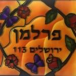 שלט מיוחד לכניסה לבית דמוי ויטראז