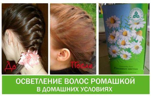 Осветление светлых волос глицерином с ромашкой