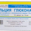 1444643517_glyukonat-kalciya-instrukciya-po-primeneniyu (1)