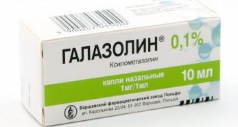 галазолин можно ли детям, только для детей