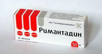 ремантадин от простуды поможет