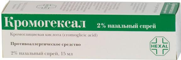 кромогексал спрей назальный