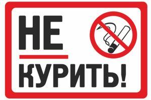 бросить курить всегда полезно