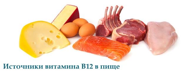 analiz-krovi-na-vitamin-b12