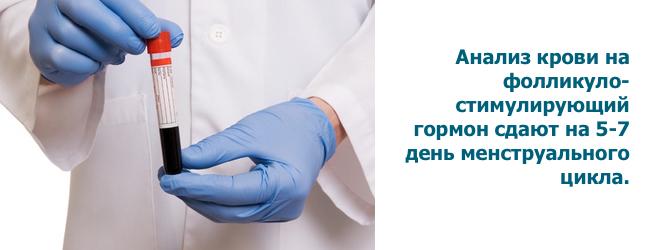 fsg-follikulostimuliruyushhij-gormon