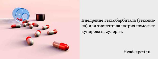 Для купирования судорог ребенку назначаются медицинские препараты