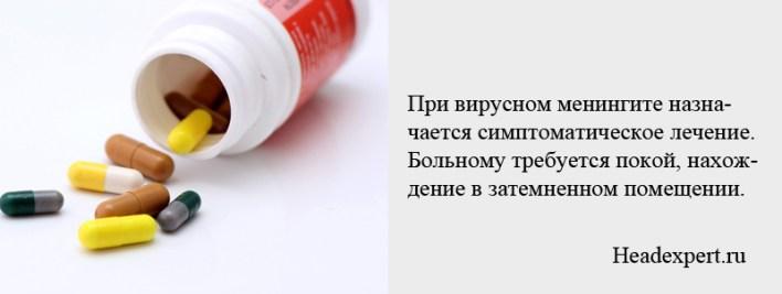 При вирусном менингите назначается симптоматическое лечение