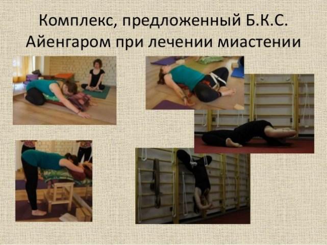 Комплекс упражнений при миастении