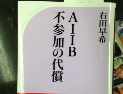 AIIB不参加