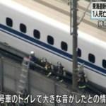 東海道の自殺