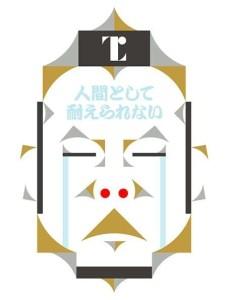佐野風刺イラスト