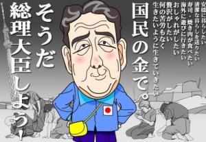 安倍総理風刺